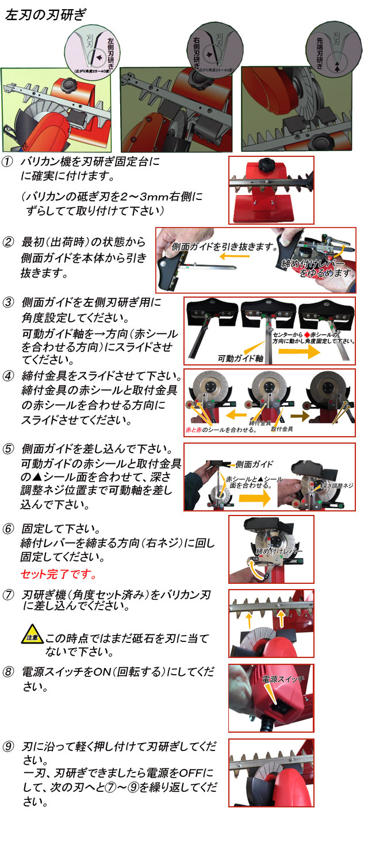 ニシガキ N-828 バリカン刃砥ぎ機の使い方