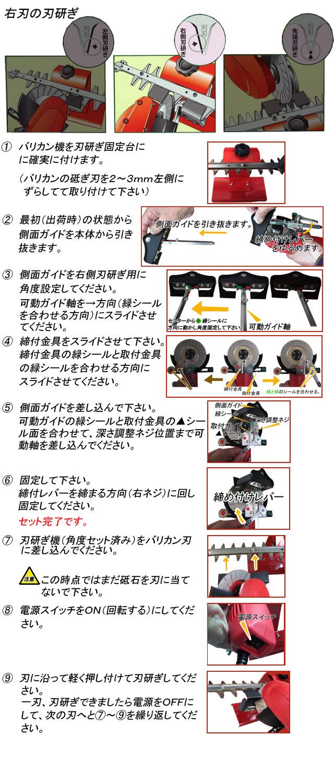 ニシガキ N-828 バリカン刃砥ぎ機の使い方2