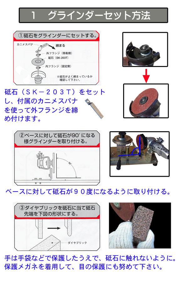 30枚笹刈刃専用研磨機の使い方2