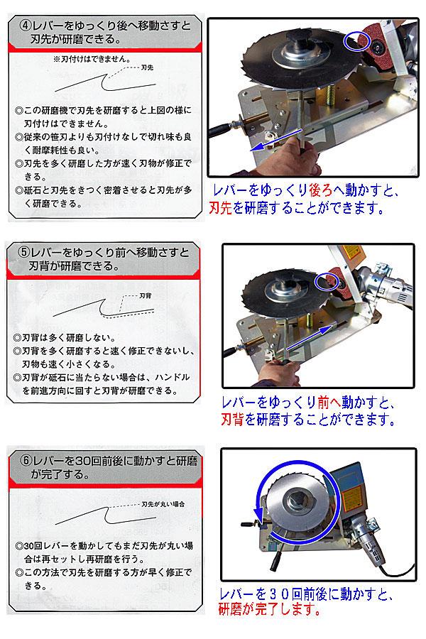 30枚笹刈刃専用研磨機の使い方6